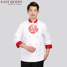 Food service chef jacket uniform chinese restaurant uniform designs cook clothes uniform hotel staff cooking jacket  AA721