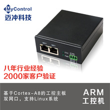 Arm mini computer A8 embedded dual port low-power portable mini computer Mai Chong B801(China)