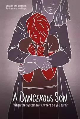 危险的孩子