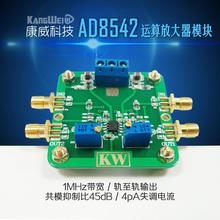 AD8542 rail to rail output operational amplifier module 1MHz bandwidth 45dB 4pA CMRR offset current