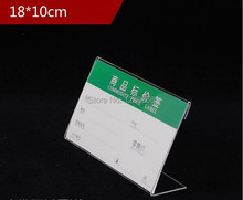 Hot sale 10pcs 18*10CM L shape clear acrylic desk label card holder show sign tag Commodity price tag frame dispaly stand TQ-07(China)