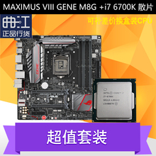 Free shipping (Huashuo ROG MAXIMUS VIII GENE M8G motherboard + i7 6700k new loose piece