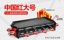 Fu Wanxiang Korean grill indoor household electric oven smoke-free non stick baking sheets on electric barbecue machine