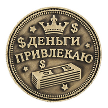 2017 new arrival Russian coins replica coin. fish design coins replica metal house ornaments attract money amulet free shipping(China)