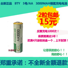 2 Pack post No. 5 3000MAH high-capacity NiMH rechargeable battery AA mouse / toy car / razor / Li-ion Cell