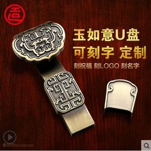 New Chinese style usb flash drive waterproof 32g 16g 8g lettering logo usb drive metal usb flash drive 64 g Jade ruyi U disk