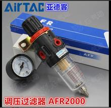 Promotional AFR2000 oil and water separator air pressure regulator filter Pressure reducing valve for gas source processor(China)