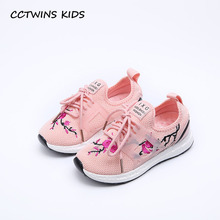 Buy CCTWINS KIDS 2017 Kid Fashion Sport Embroidered Shoe Children Girl Baby Brand Black Flat Toddler Mesh Breathable Trainer F1703 for $22.80 in AliExpress store