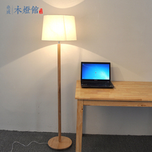 A1 Nordic simple solid wood foot standing lamp Japanese living room bedroom study table bedside lamps(China)