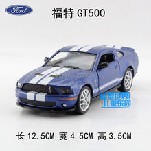 KINSMART Die Cast Metal Models/1:38 Scale/Ford 2007 Shelby GT500 toys/for children's gifts or for collections