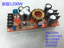 1200W 20A DC Converter Boost Step-up Power Supply Module IN 8-60V OUT 12-83V(China)