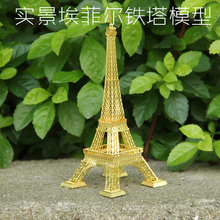 Original NANYUAN Eiffel Tower Paris puzzle toy 3D Metal assembling model Home Furnishing furnishings Yellow Brass DIY(China)