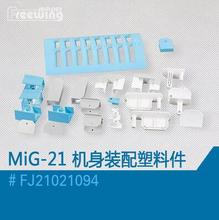 plastic parts 3 for fuselage decoration for Freewing Mig-21 Mig21 80mm edf rc jet airplane model