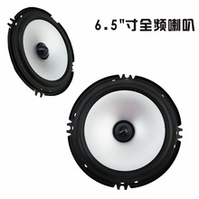 Manufacturers wholesale 6.5 inch car whole car audio frequency horn Subwoofer speakers Full range loudspeakers Car Horn Audio