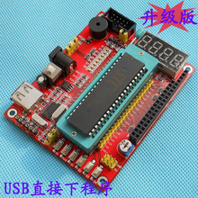 51 / AVR development board, including SCM / USB line, microcontroller minimum system board, including MCU STC89C52RC MSP