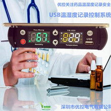 YK-525 medicine cabinet temperature and humidity controller and data logger with USB