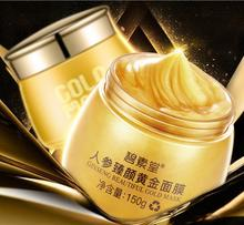 Ginseng is a golden mask to moisturize and moisturize and tighten the skin care products