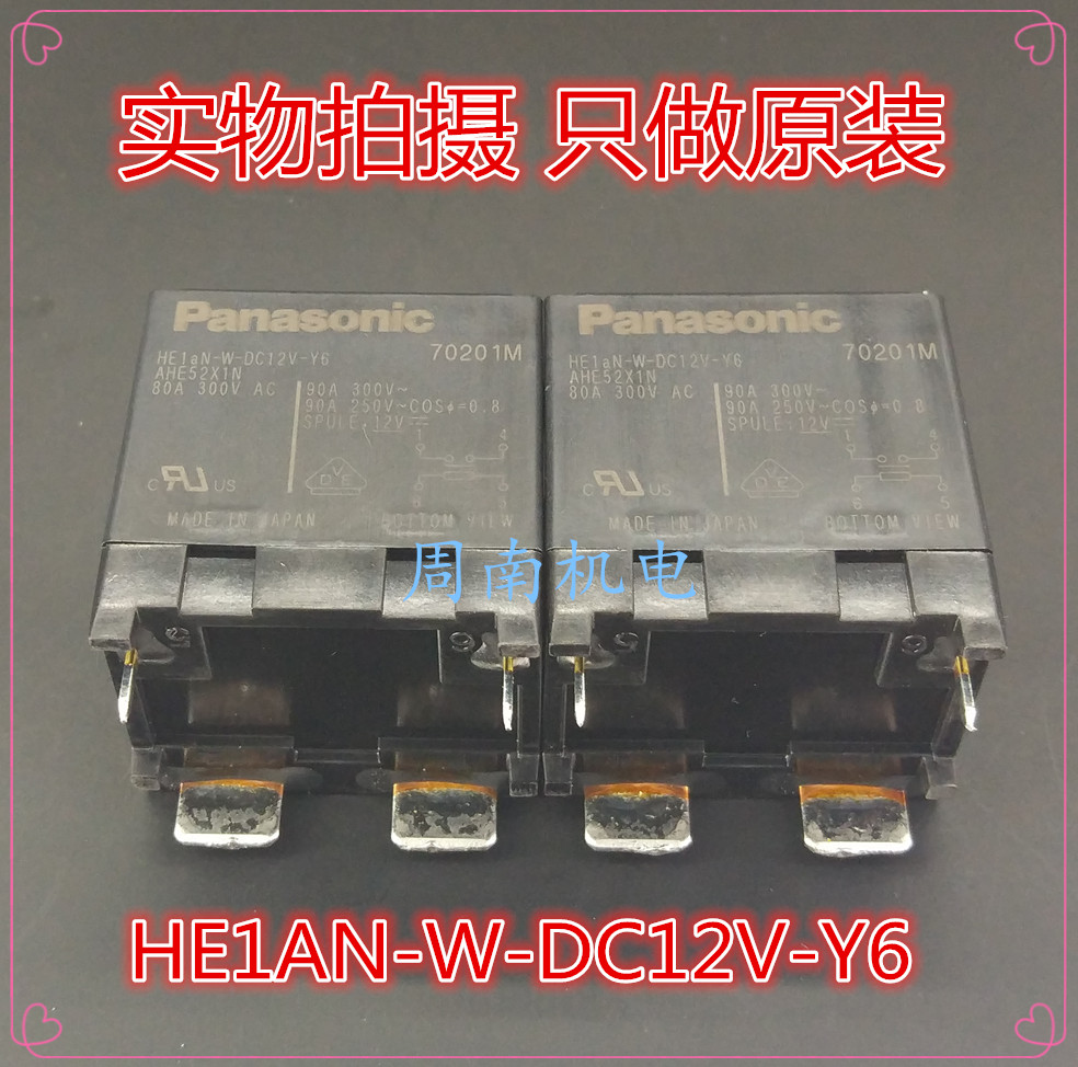 New HE1AN-W-DC12V-Y6.<br>