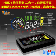 LED car head-up display HUD Built-in schrader tire pressure monitoring TPMS for all OBDII connector cars