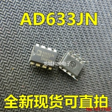 AD633 AD633JN AD633JNZ Multiplier DIP-8 New and original
