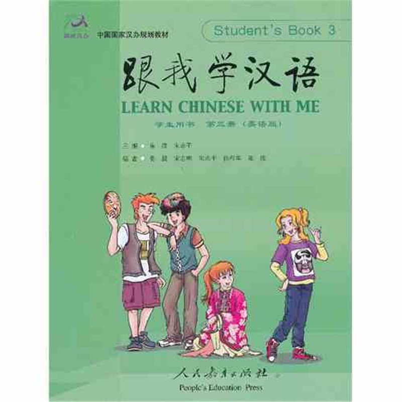 English edition Learn Chinese With Me Book Volume 3 for Chinese starters Chinese textbook in English<br>