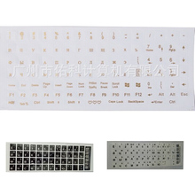 2pcs/set GOLD or white or black russian hebrew text transparent laptop keyboard sticker keyboard label water resist pvc material
