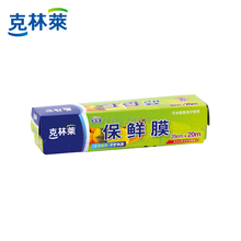 Free shipping food wrap cw-1 refrigerator microwave oven pe stretch film cutter jumbo roll slimming plastic wrap