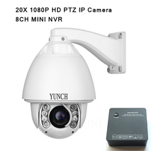 Optional POE CCTV IP Camera IR 150m Auto Tracking ptz High Speed Dome PTZ Camera ip 20x zoom with mini nvr 4ch CCTV Security kit(China)