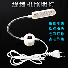 LED-20 Sewing gooseneck Lamp light Magnetic base + plug for Bernina White(China)