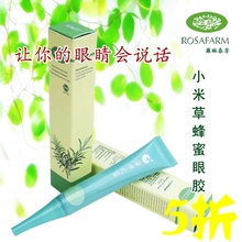 Eyebright eye gel natural honey water effectively improve the eye wrinkles and puffy bags under the eye fatigue