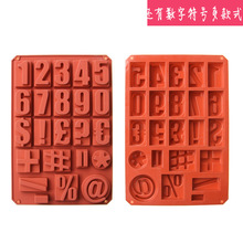 HOT 34.5*23.5cm New Arrival Alphabet Letter and number Chocolate Candy Silicone Mold Cake Decoration Cook Tooling Free Shipping