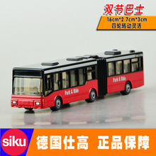 Gift for boy 16cm cool 1617 Siku Articulated bus vehicle alloy model creative birthday toy