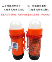 Marine life jacket lifejacket light flashing lights floating lights since seawater battery dry clothes lights CCS certificate