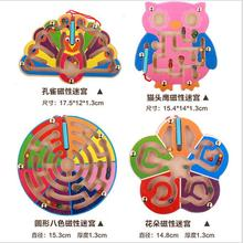 Learning Educational Toys Small Starfish Labyrinth Magnetic Puzzle Toys For Children