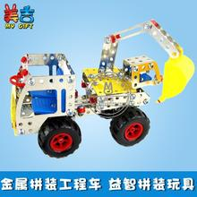 Children's educational metal block toys assembling large metal Handmade DIY boy toy car 816B-16 excavator