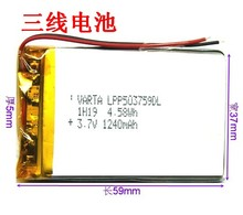 E Airlines HD-X9 X10 7 inch navigator 053759 three line built-in 3.7V polymer lithium batteries Li-ion Cell(China)