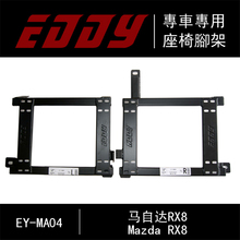 A Pair L&R For Mazda RX8 EDDY Racing Seats Auto Replace Parts Stainless Iron Strength Seat Brackets Seat Base Mounting(China)