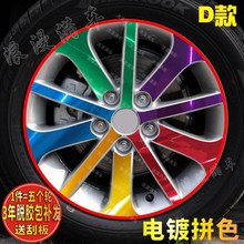 Plated Brightly Blue /Gold / Purple Red Rims /Wheel Sticker For Mazda M6 Z2CA702(China)