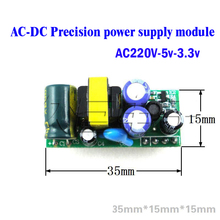 1 Pcs 220V to 5V-3.3V dual supply power module ac-dc transformer isolated DC output power supply module