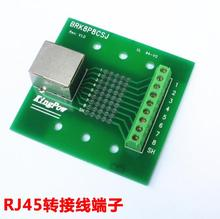 RJ45 Breakout PCB Board Ethernet LAN interface to Terminal port adapter switch terminals Din Rail Mounting