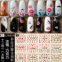 2015 Limited Beauty Decals Watch Nail Art Gold And Silver Stick Manicure 3d Sticker Metal Against Passion Valentine's Day Series