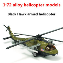 1:72 alloy model helicopter,black hawk armed helicopter model,metal casting,children's favorite educational toys,free shipping