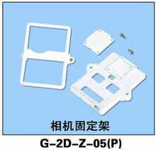 Free Shipping Original Walkera G-2D FPV Plastic Gimbal Parts Camera  fixing mount  G-2D-Z-05(P)