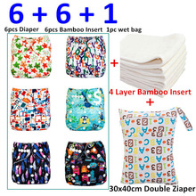 [Mumsbest] Baby Cloth Nappy New Style Pattern 6pcs/Lot Diaper +Bamboo Inserts +Wet Bag Pack New design Reusable Diapers Lot Sale