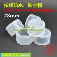 Button switch waterproof cap light waterproof cover waterproof cover silicone rubber dust cover 28x16mm