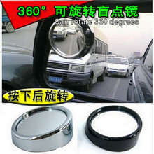 Free Shipping,360 Degree Rotate Small Round Auto Car Rearview Mirror Wide Angle Shaped Blind Spot Side Rear View Rearview Mirror(China)