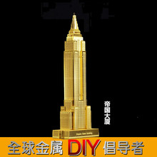 3D Three-dimensional Metal Puzzles Golden World Building Model Creative DIY Manual Assembly Empire State Building 3D Puzzles
