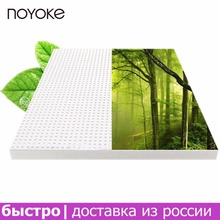 (Russia Store) NOYOKE Latex Core Thickness 5 cm Thailand Import Natural Latex Soft Tatami Natural Latex Mattress