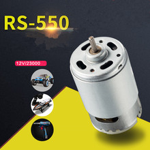 High Quality 23000RPM DC Motor High Speed Large Power 550 Motor For Electric Tools DIY 12V