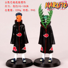 New hot sale 2pcs/set anime figure PVC toys Naruto Akatsuki zetsu uchiha madara 19CM Collectible Kids Toys Gifts free shipping